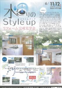 1106山田様邸表s