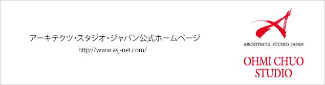アーキテクツ・スタジオ・ジャパン ホームページ