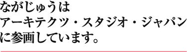ながじゅうはアーキテクツ・スタジオ・ジャパンに参賀